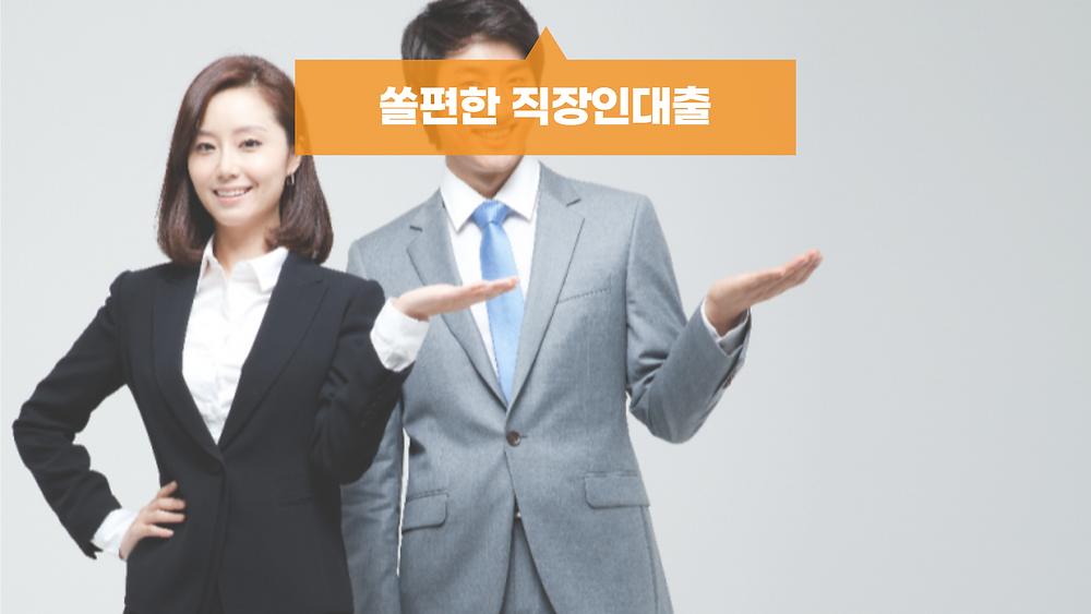 신한은행 쏠편한 직장인대출