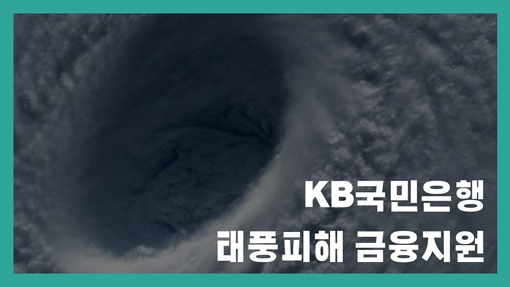 KB국민은행 태풍피해 금융지원