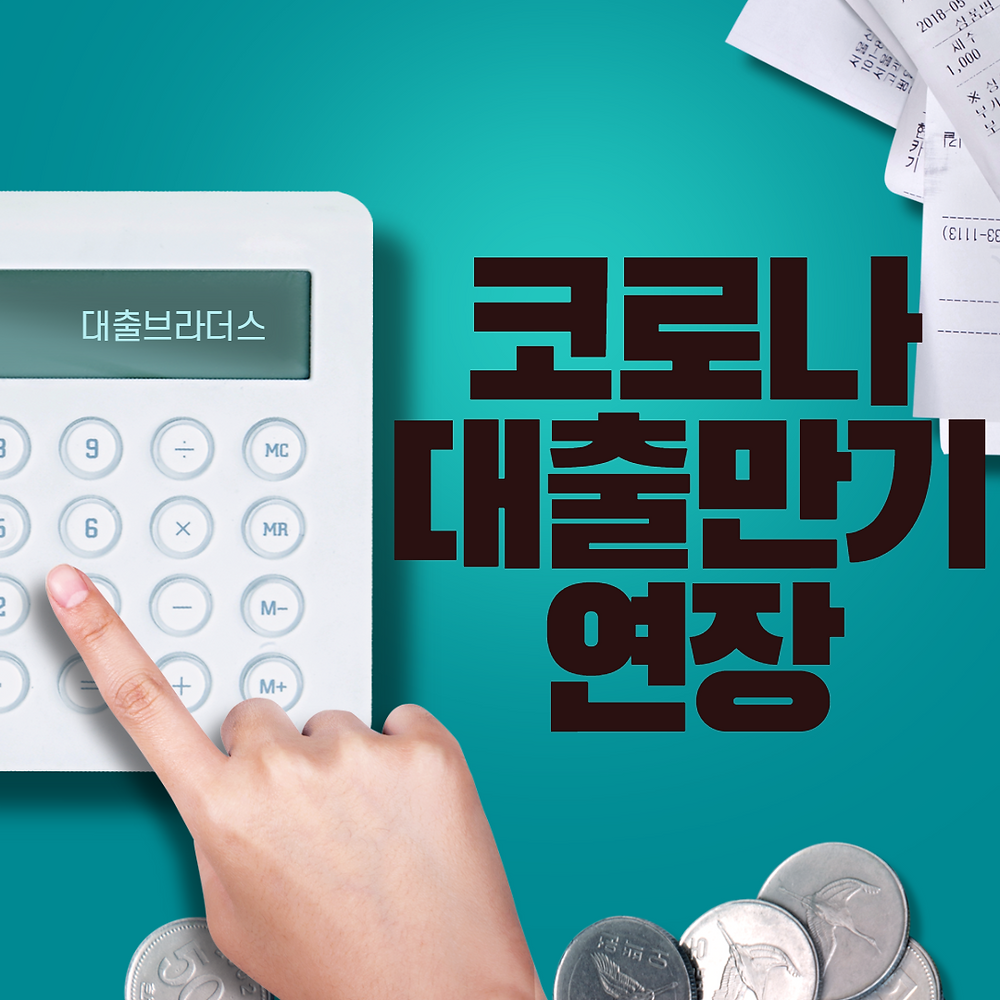 코로나 대출 만기연장