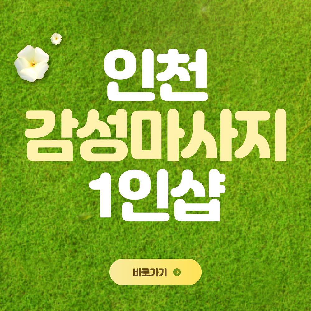 인천 감성마사지 1인샵
