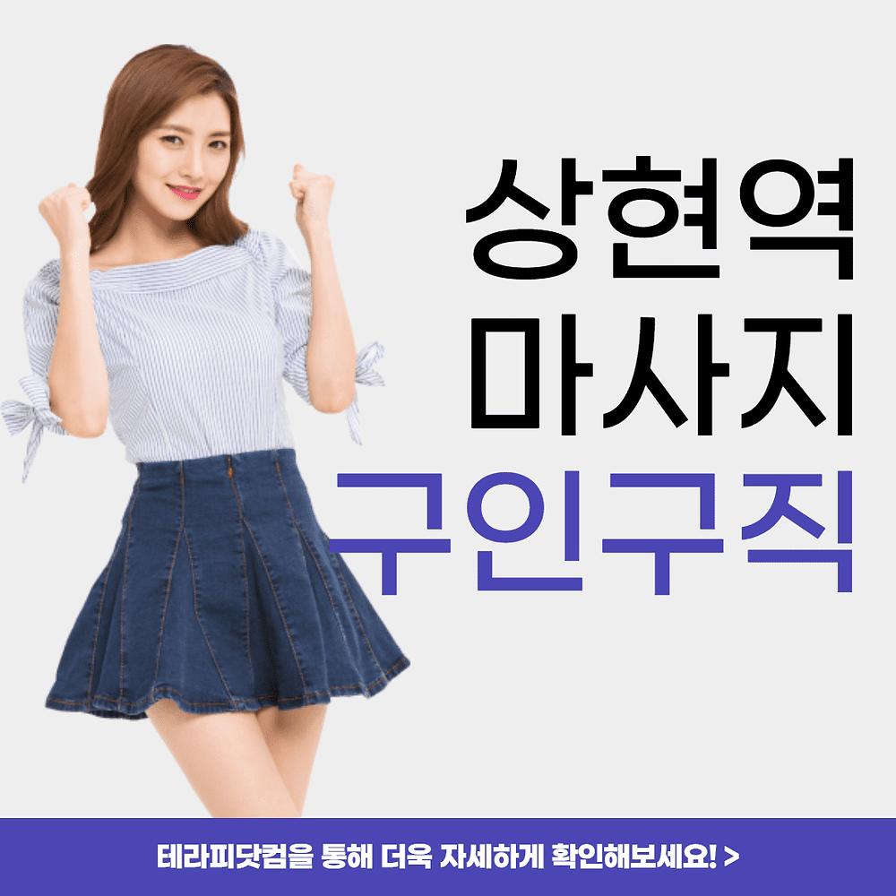 상현역 마사지 구인구직