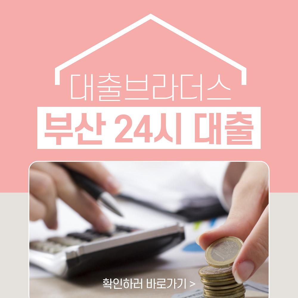 부산 24시 대출