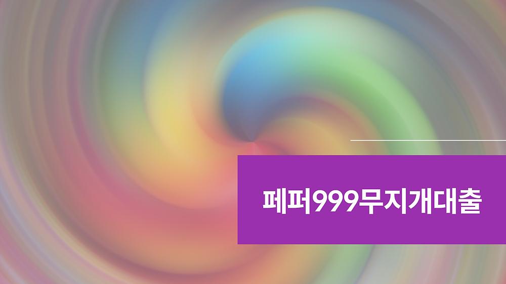 페퍼999무지개대출