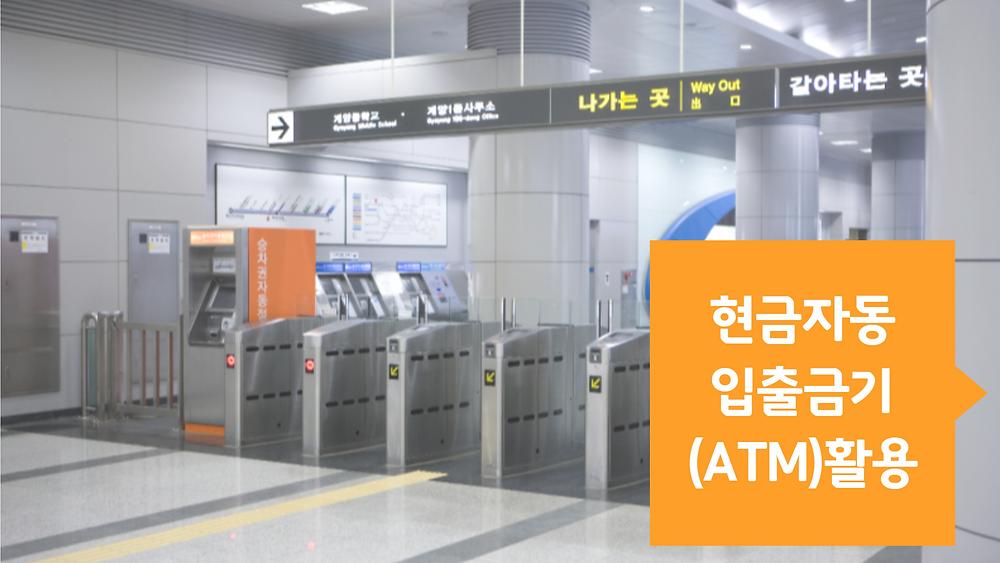 현금자동입출금기(ATM)활용