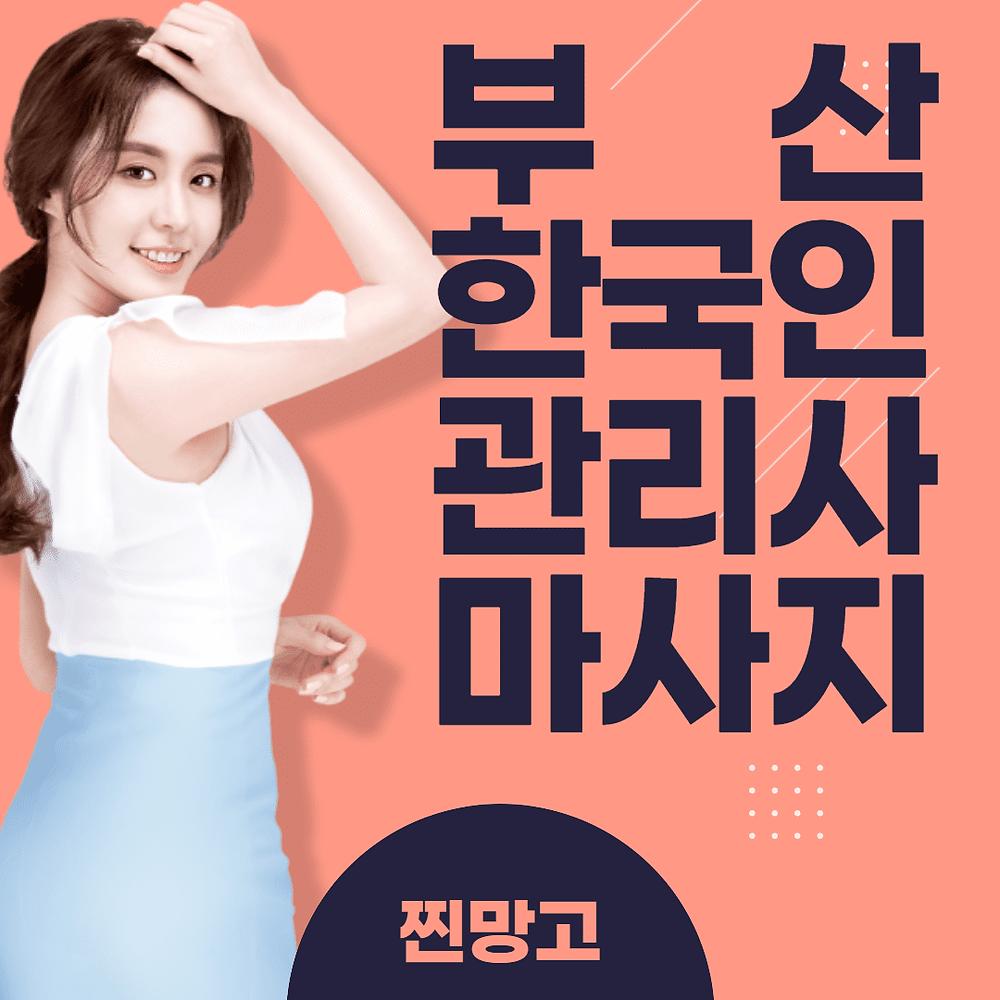 부산 한국인 관리사 마사지 샵