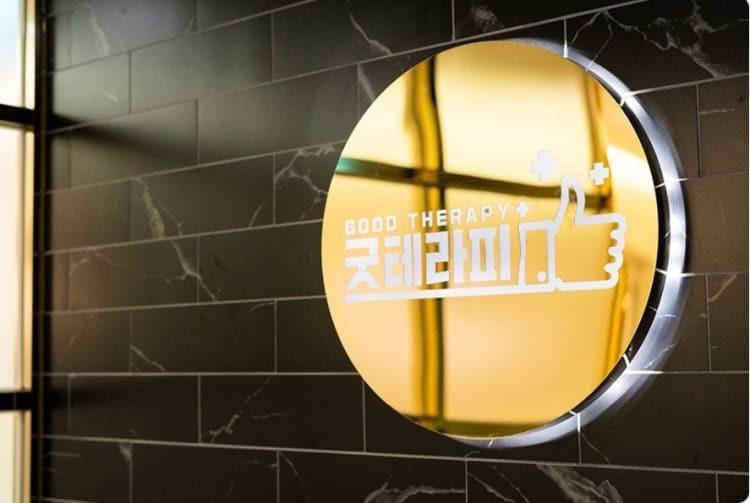 동탄 동탄역 굿테라피 간판