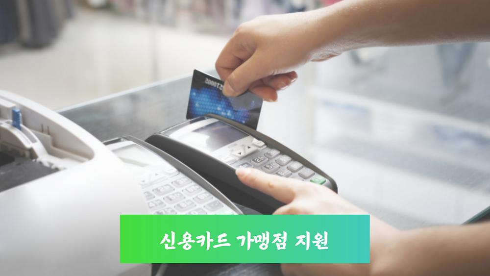 신용카드 가맹점 지원