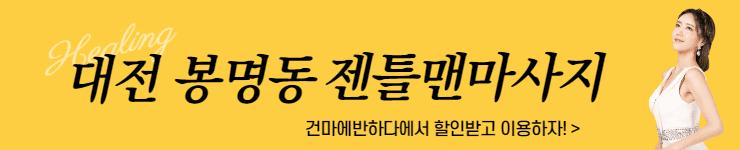 대전 봉명동 젠틀맨마사지 바로가기