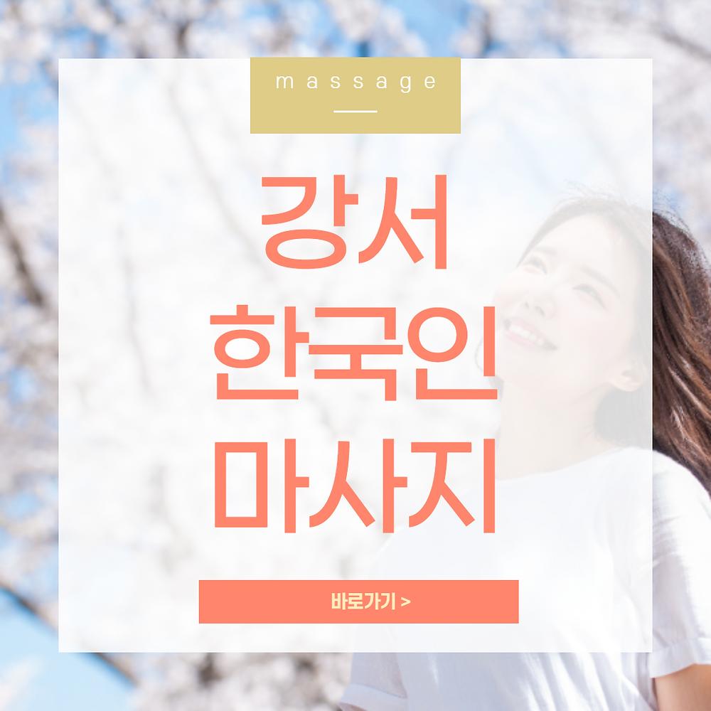 강서 한국인 마사지
