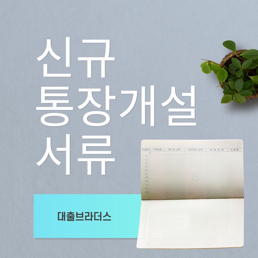신규 통장개설 서류