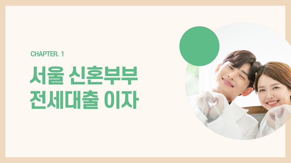 서울 신혼부부 전세대출
