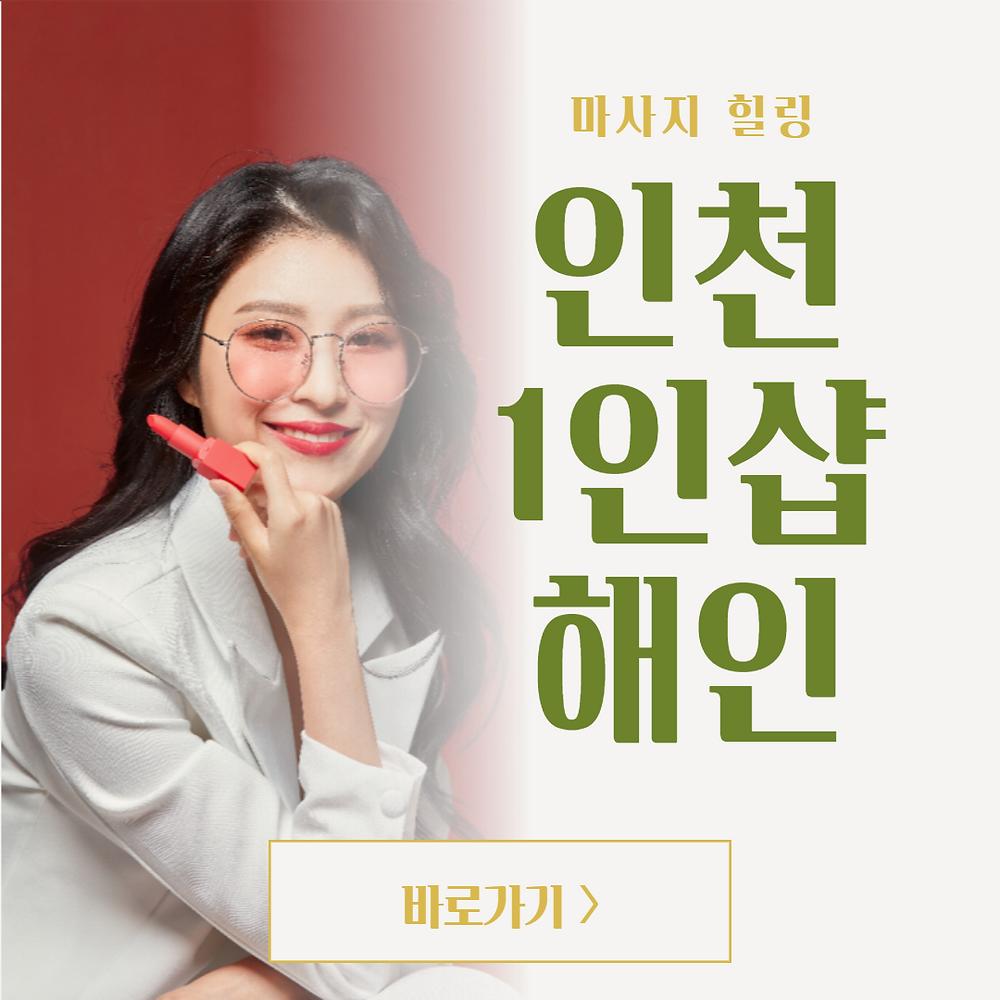 인천 1인샵 해인