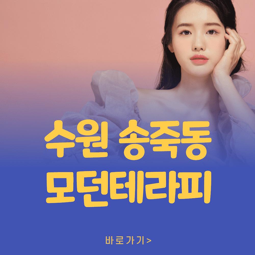 수원 송죽동 모던테라피