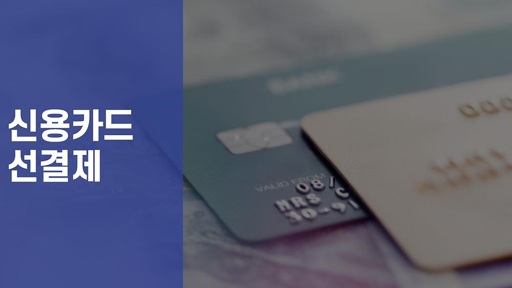 신용카드 선결제