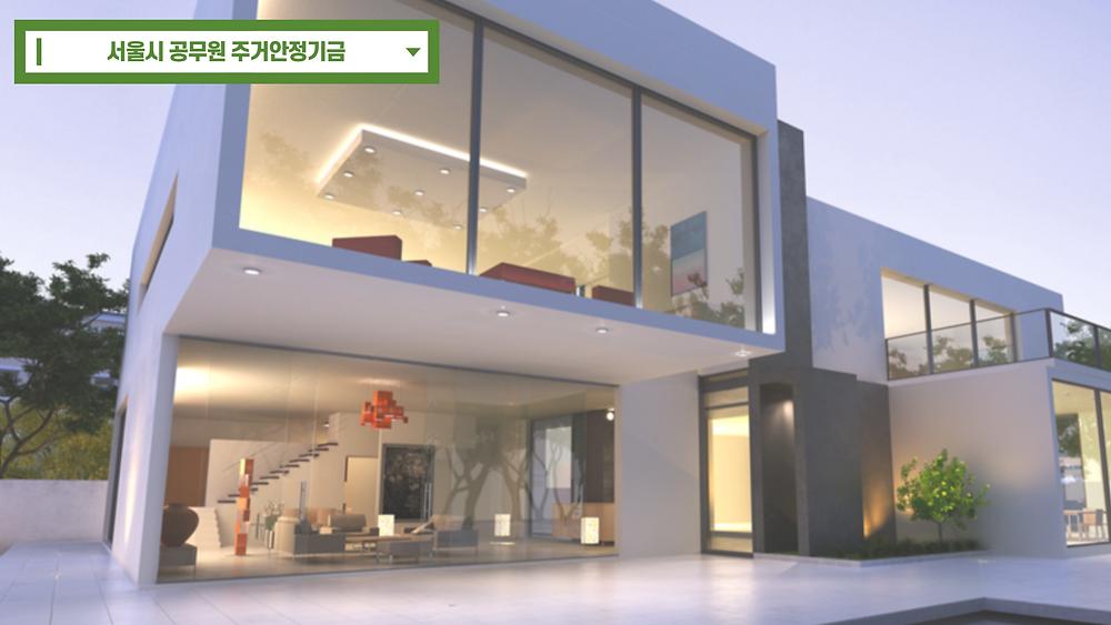 서울시 공무원 주거안정기금