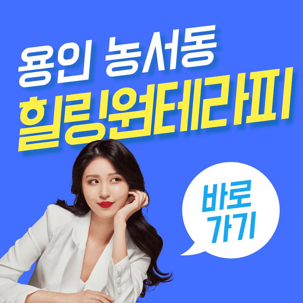 용인 농서동 힐링원테라피