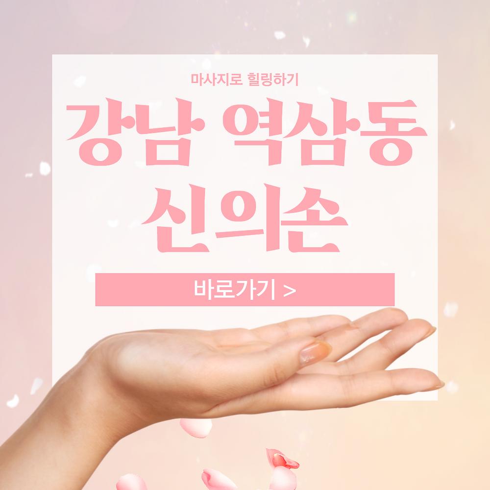 강남 역삼동 신의손