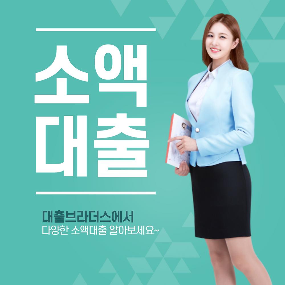 모바일 소액대출 추천