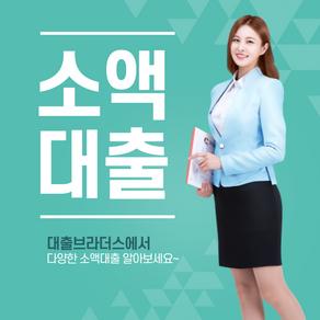 모바일 소액대출 추천 HOT 3!