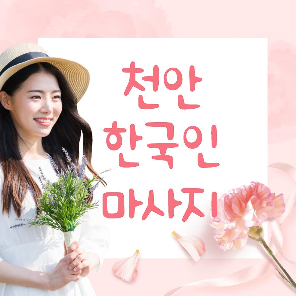 천안 한국인 마사지
