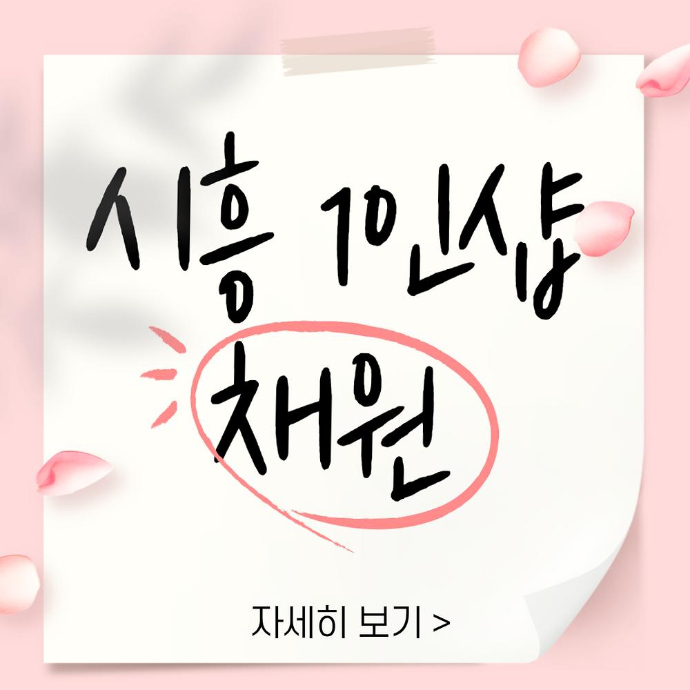 시흥 1인샵 채원