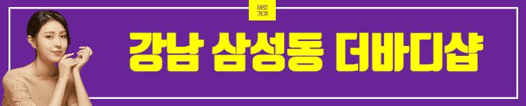 강남 삼성동 더바디샵 바로가기