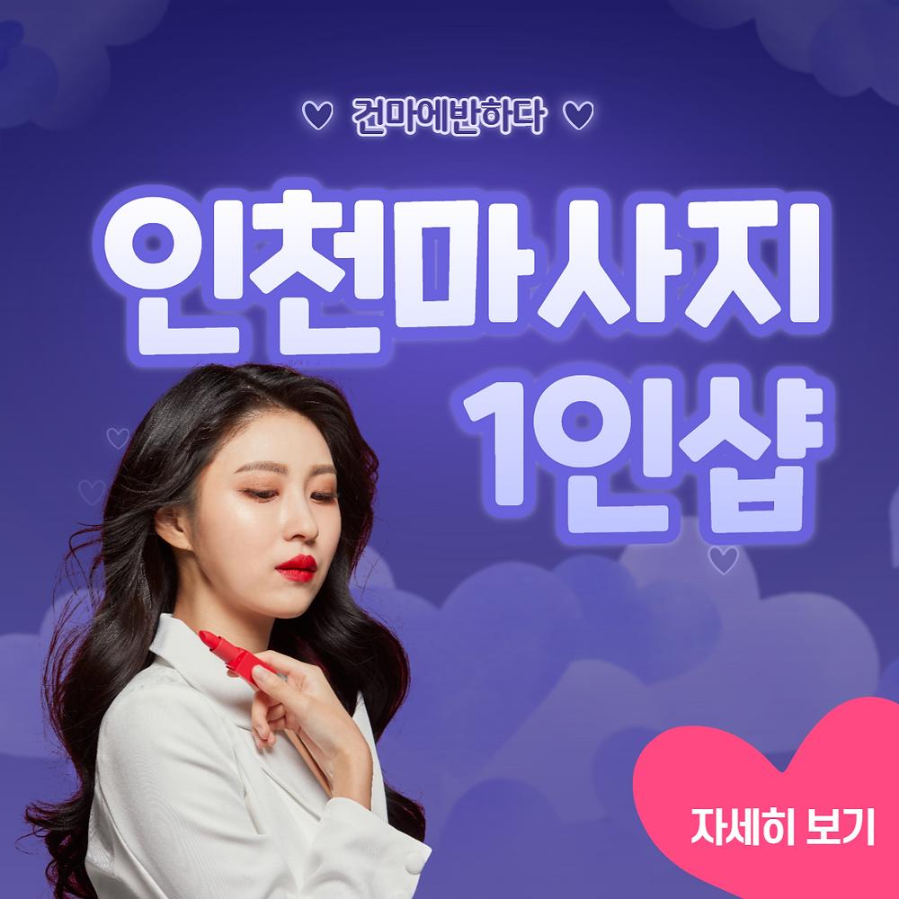 인천 마사지 1인샵