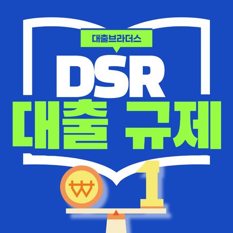 DSR 대출 규제 방안은?