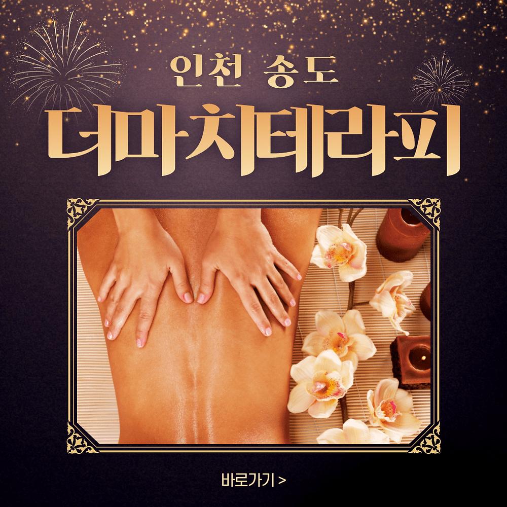 인천 송도 더마치테라피