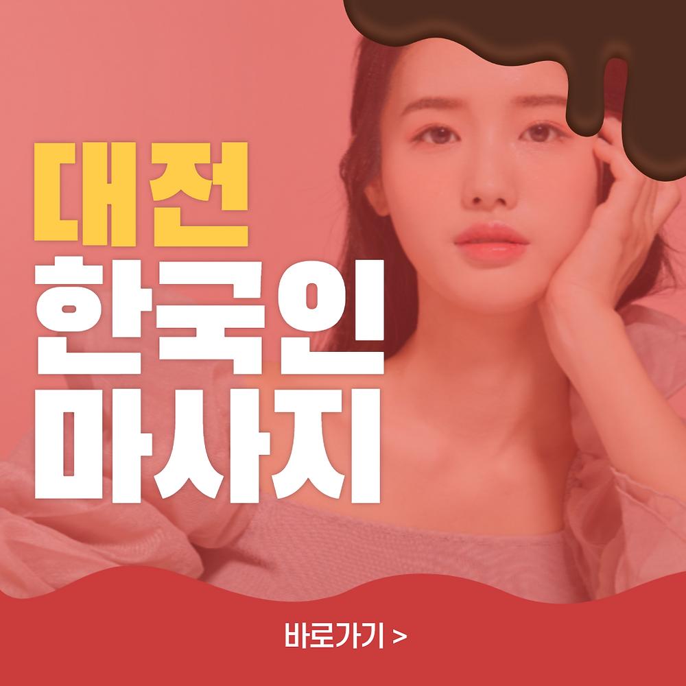 대전 한국인 마사지