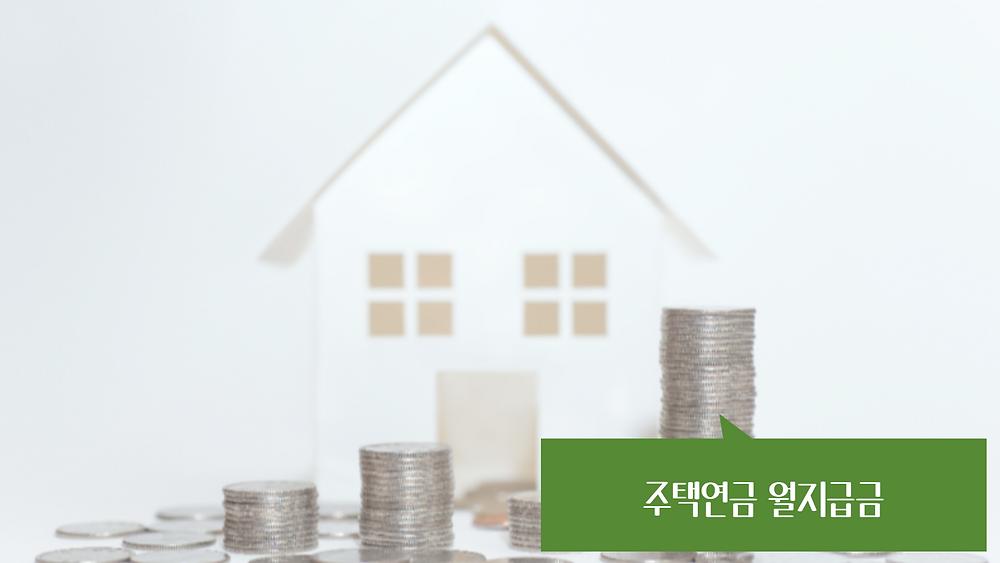 주택연금 월지급금