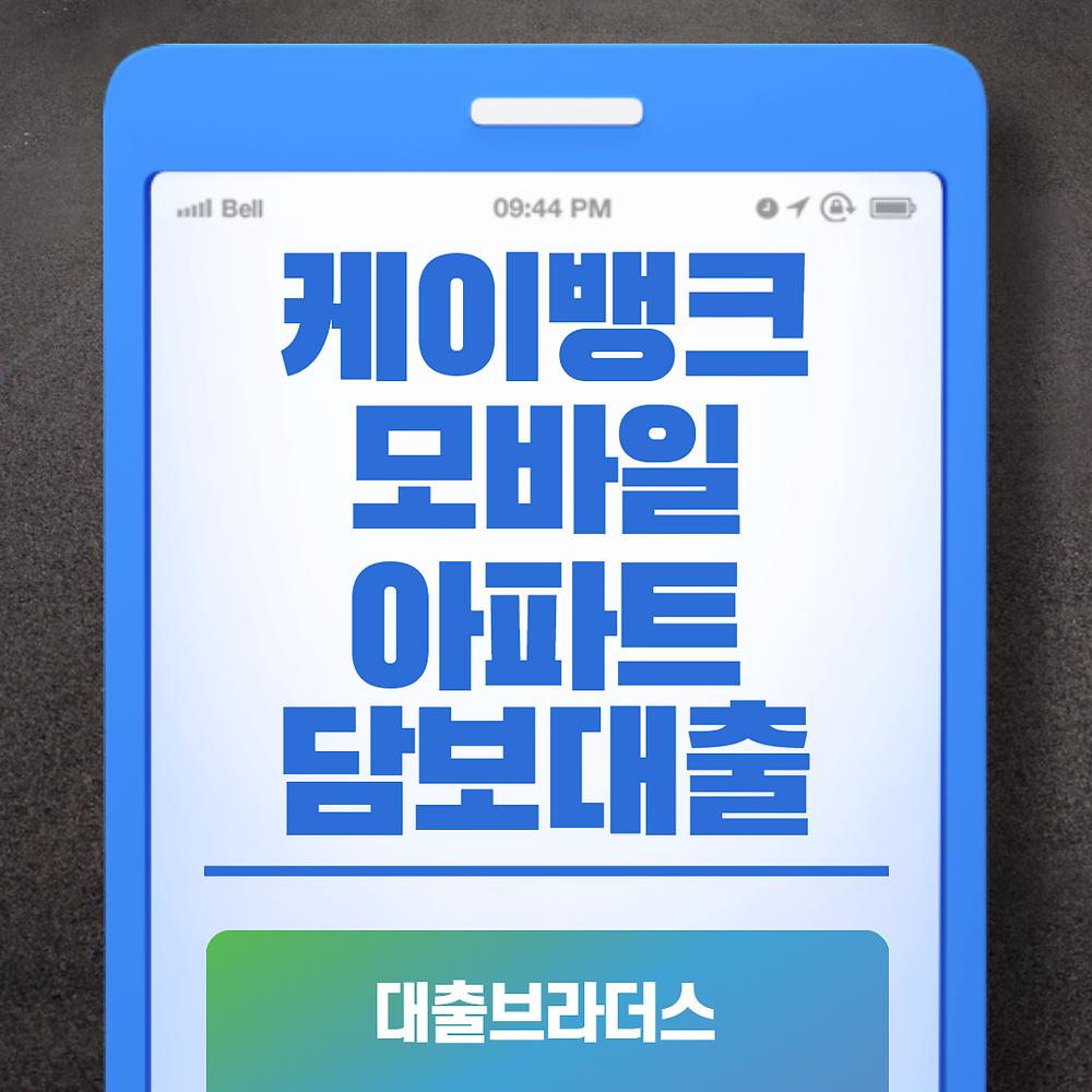 케이뱅크 모바일 아파트 담보대출
