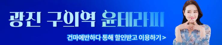 광진 구의역 윤테라피 바로가기