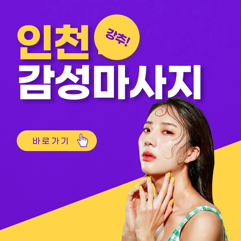 인천 감성마사지