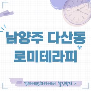 남양주 다산동 로미테라피 시설 대박!!