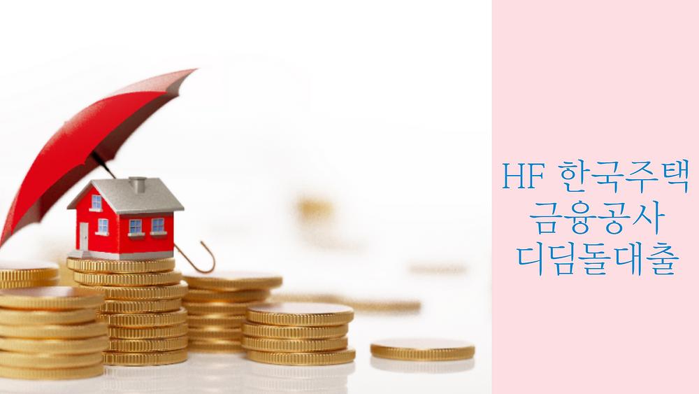 HF 한국주택금융공사 디딤돌대출
