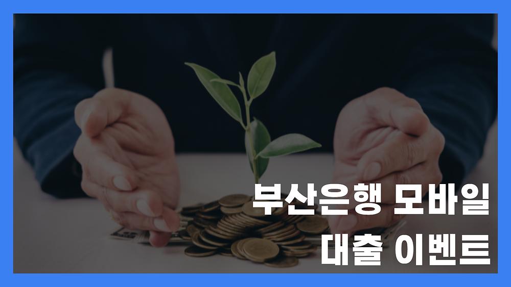 부산은행 모바일 대출 이벤트