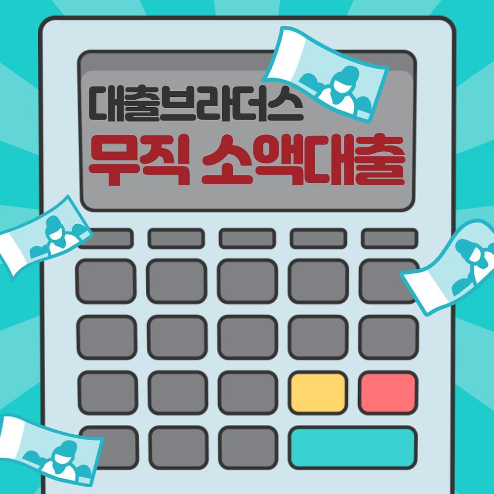무직 소액대출