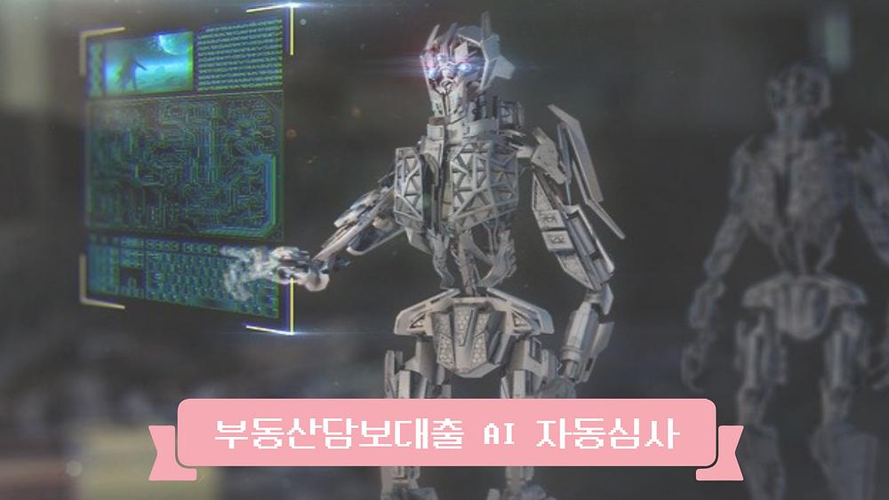 AI 자동심사