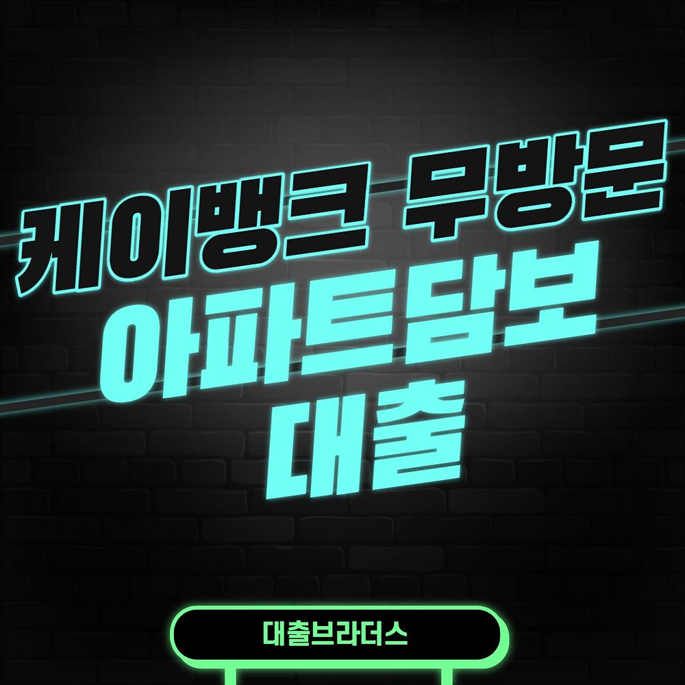 케이뱅크 무방문 아파트담보대출