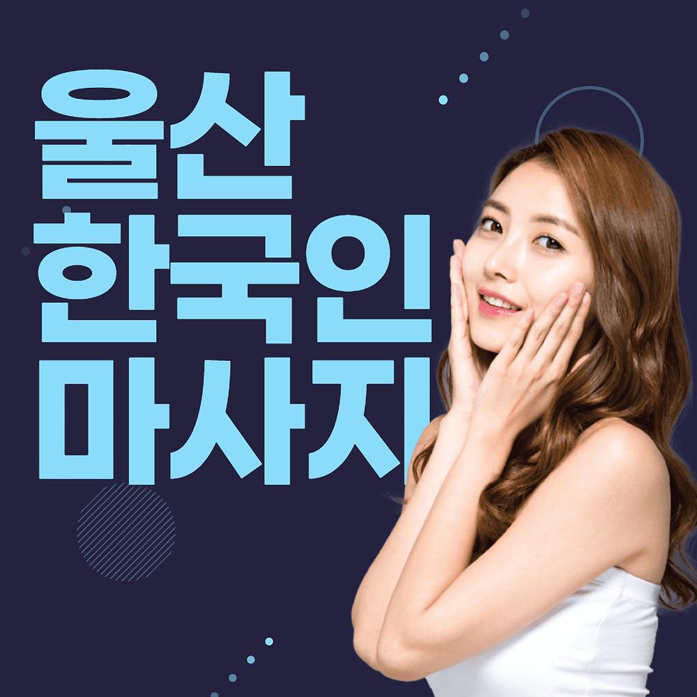 울산 한국인 마사지