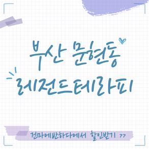 부산 문현동 레전드테라피 화끈함 솜씨!