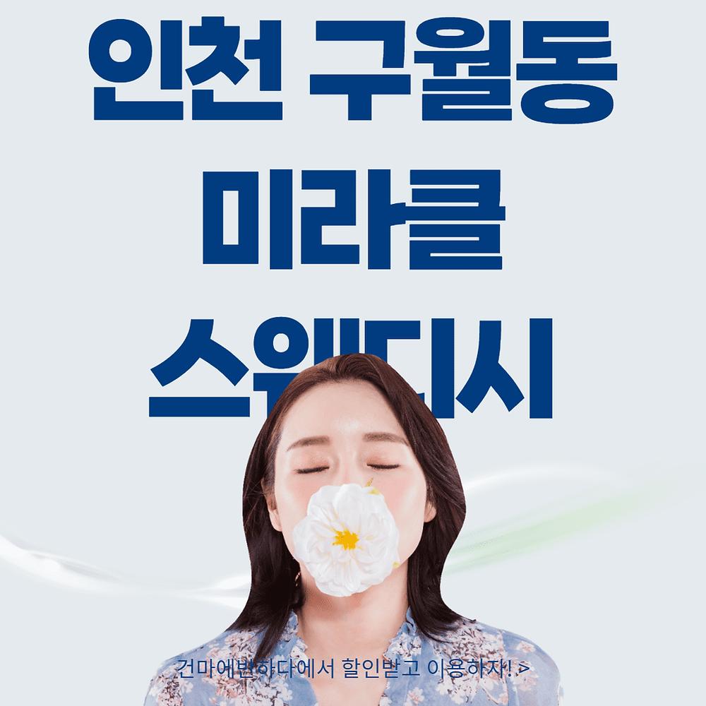 인천 구월동 미라클스웨디시