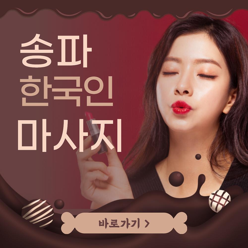 송파 한국인 마사지