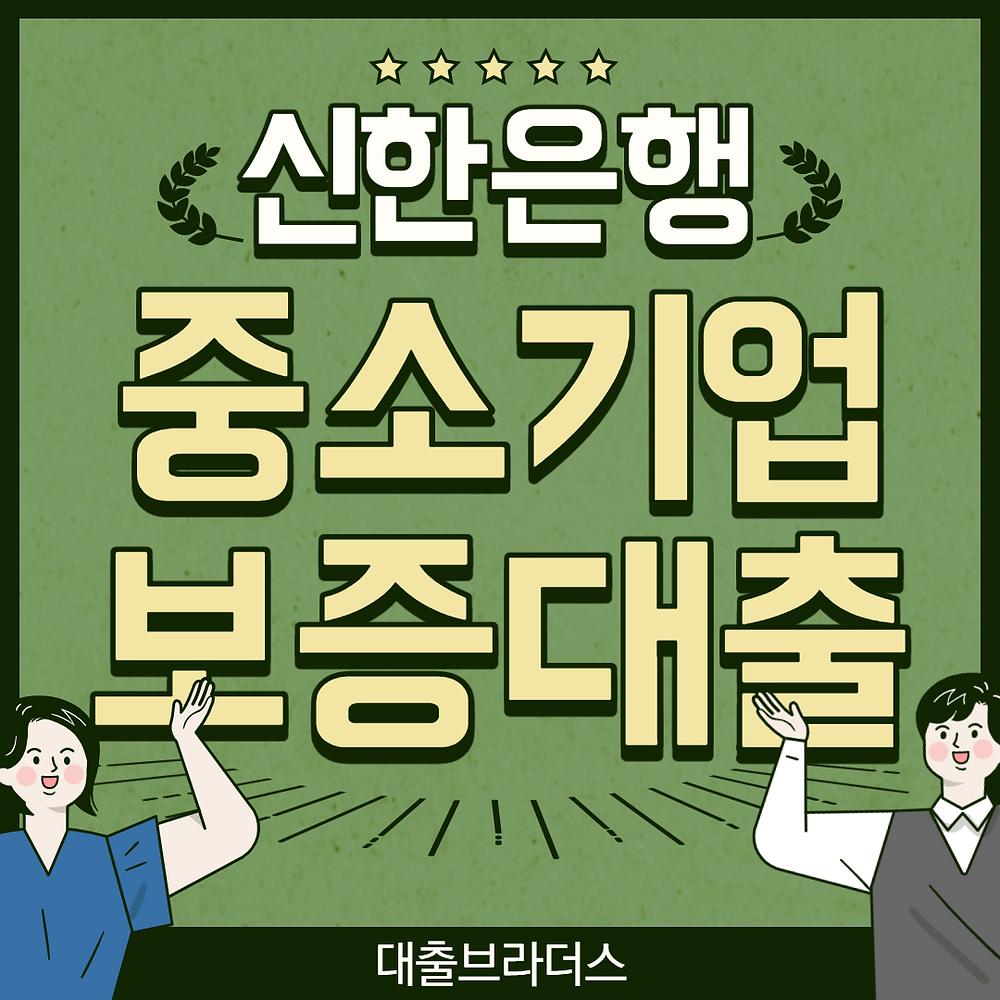 신한은행 중소기업 보증대출