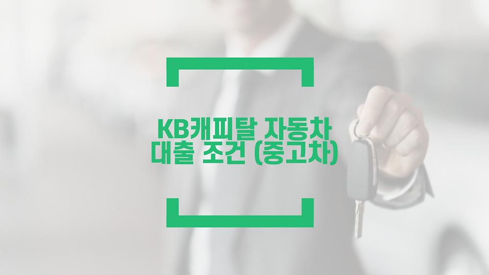 KB캐피탈 자동차 대출 조건 (중고차)