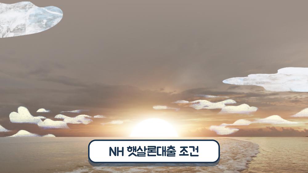 NH 햇살론대출 조건