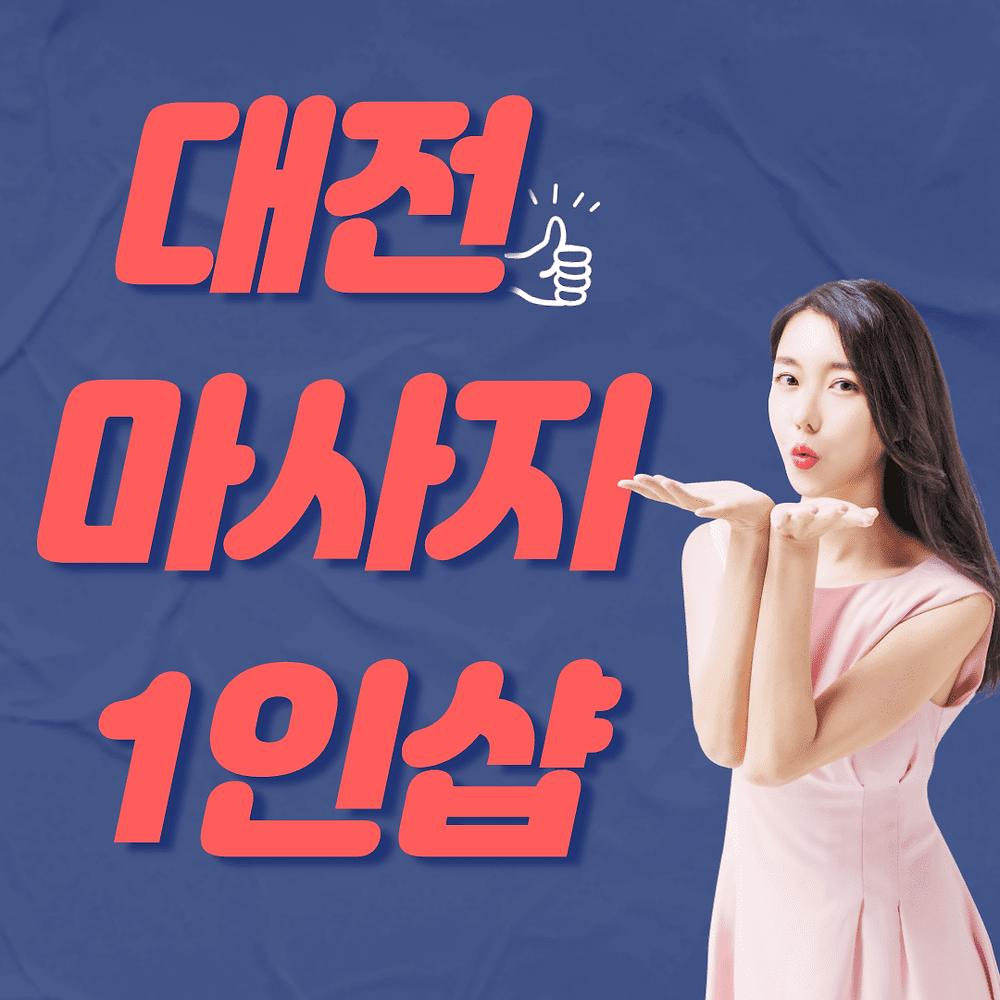 대전 마사지 1인샵
