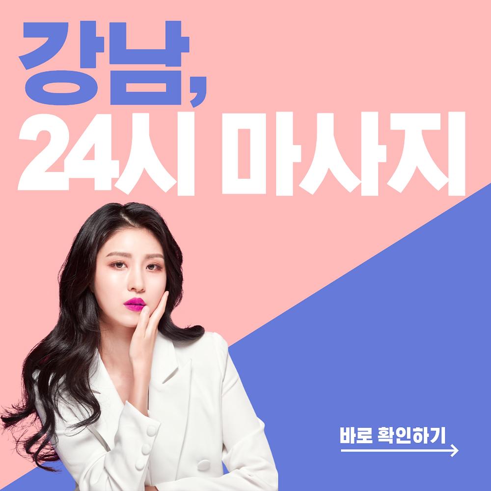 강남 24시 마사지