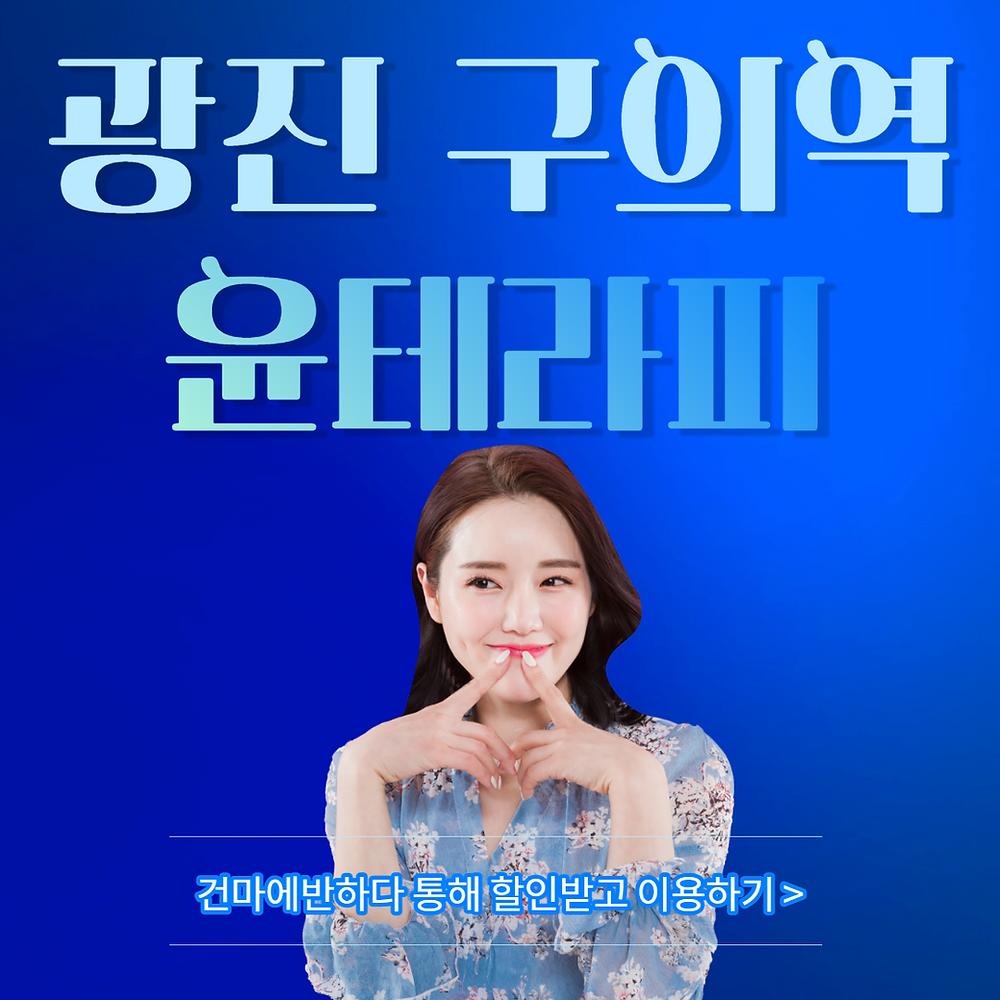 광진 구의역 윤테라피